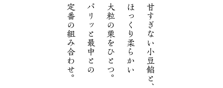 text_kuri2