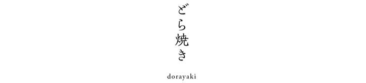 title_dora2